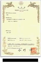 石屋根特許