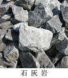石灰岩安全性能