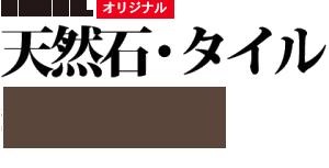 「天然石・タイル」タイトル