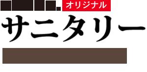 「サニタリー」タイトル