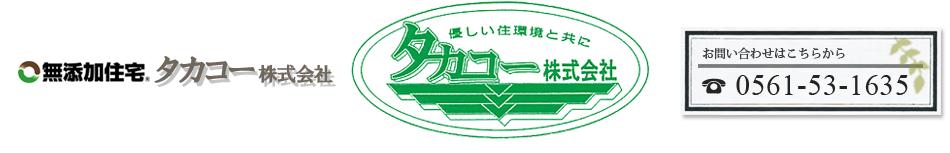 愛知県尾張旭市周辺で健康に良い住居をお探しの方は 是非タカコー株式会社へ!