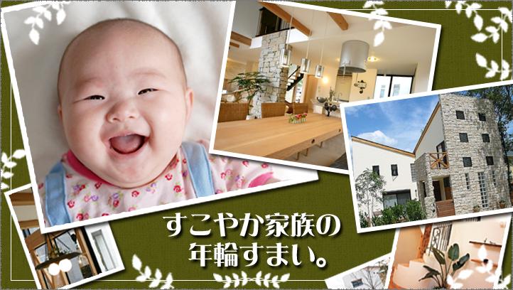 愛知県尾張旭市から家族の幸せな歴史をつくる。天然住宅で体に優しい生活を。