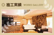 愛知県尾張旭市周辺の施工実績はこちらから