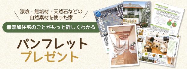 愛知県尾張旭市周辺の無添加住宅についての資料請求はこちら