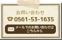 愛知県尾張旭市周辺でお探しの方はこちらからお問い合わせ・資料請求をお願いします